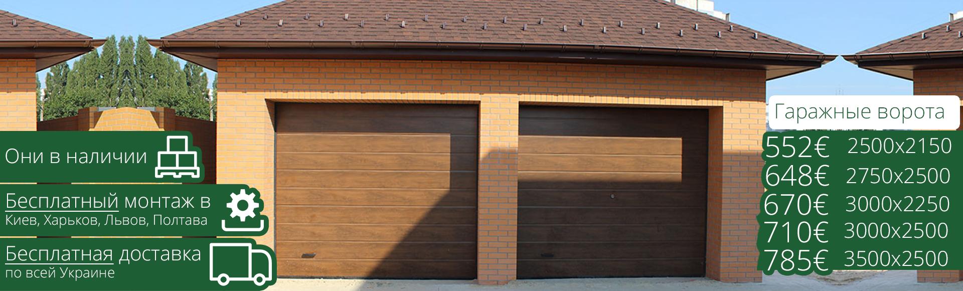 garage-vorota-akciya